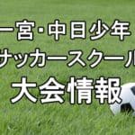 一宮中日少年サッカースクール