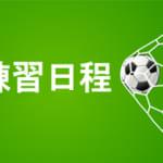 6月 トレーニンセンター 一宮FC 練習日程
