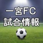 U-10交流試合【2021.5.9】
