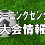 交流試合 トレセン選抜 【2021.6.13】